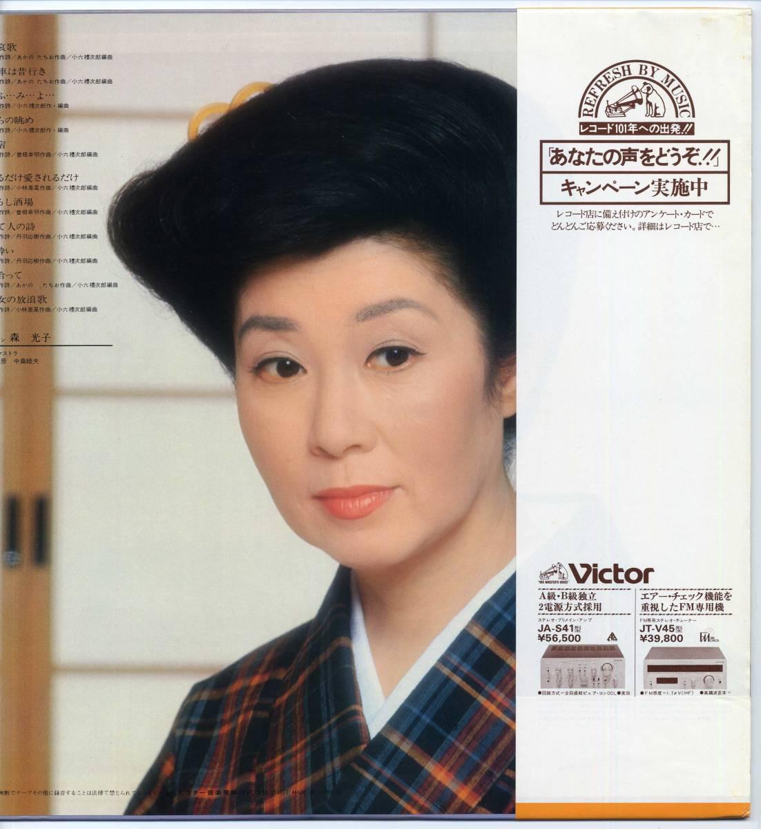 Mitsuko Mori Mitsuko Mori new pics