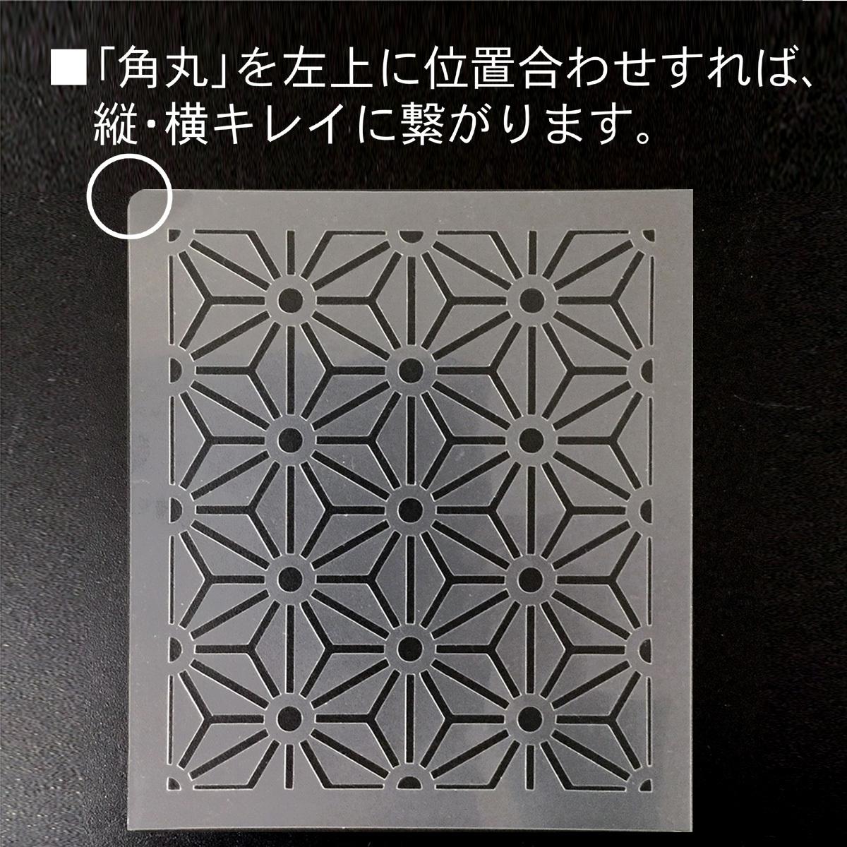 麻の葉模様B 和風地紋10番 ステンシルシート No240_画像7