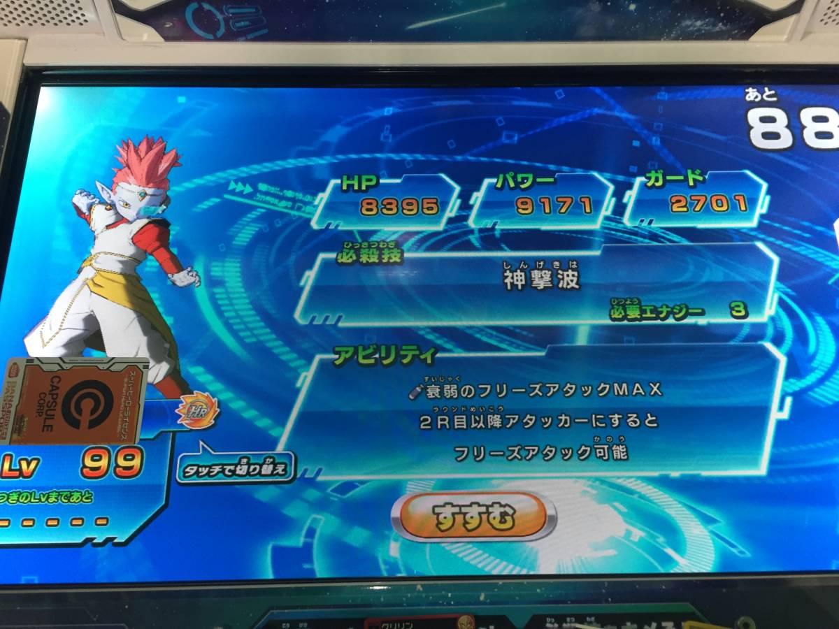 ☆スーパードラゴンボールヒーローズ【スーパーヒーローライセンス LV99】界王神アバター☆