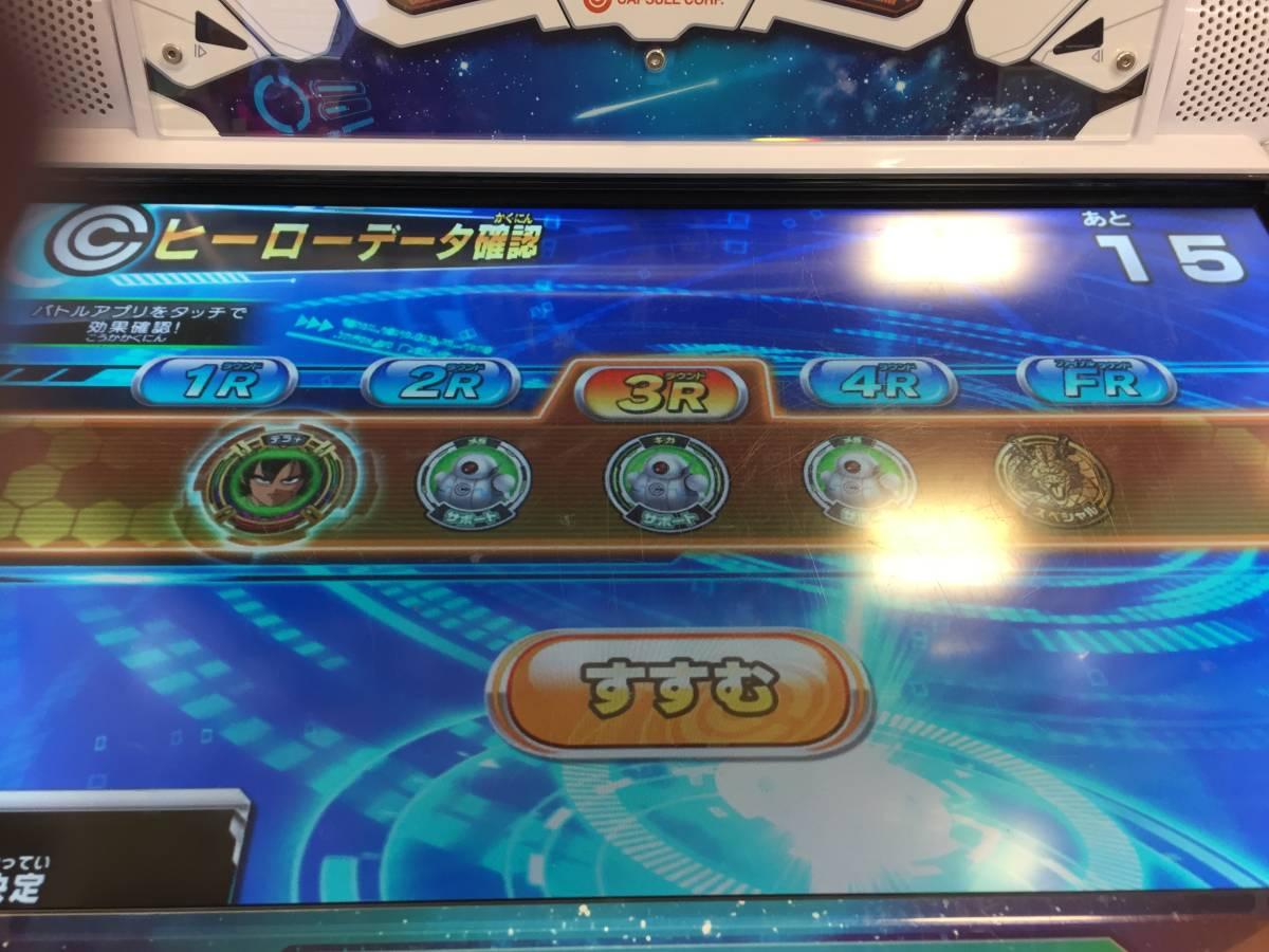 ☆スーパードラゴンボールヒーローズ【スーパーヒーローライセンス LV99】界王神アバター☆_画像4