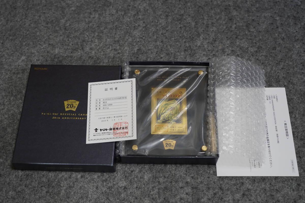 【新品・送料無料】青眼の白龍 純金製 20th ANNIVERSARY GOLD EDITION ブルーアイズ