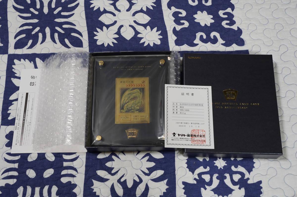 遊戯王OCG純金製「青眼の白龍」20th ANNIVERSARY GOLD EDITION