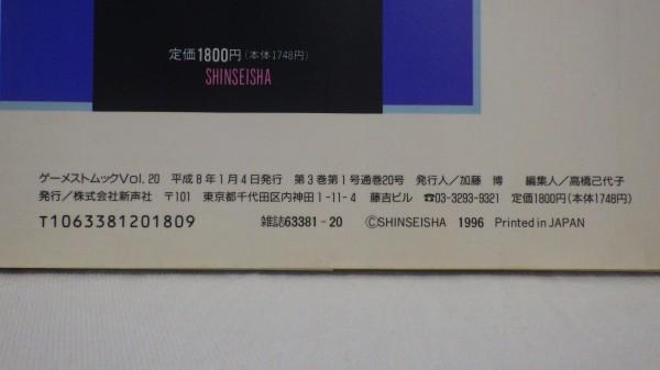 【送料無料】 ゲーメストムック VOL.20 CYBERBOTS サイバーボッツ設定資料集 新声社 1996年 発行 初版_画像5