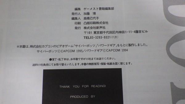 【送料無料】 ゲーメストムック VOL.20 CYBERBOTS サイバーボッツ設定資料集 新声社 1996年 発行 初版_画像4