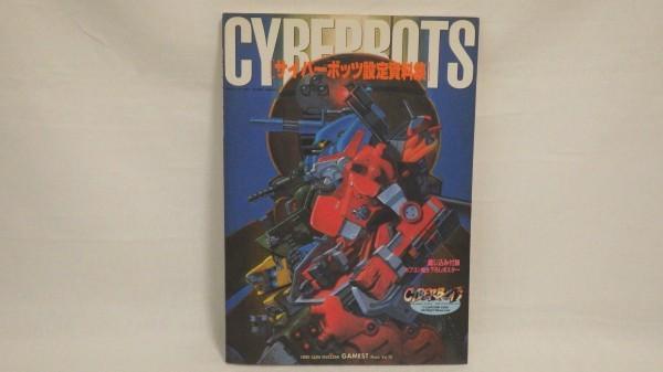 【送料無料】 ゲーメストムック VOL.20 CYBERBOTS サイバーボッツ設定資料集 新声社 1996年 発行 初版