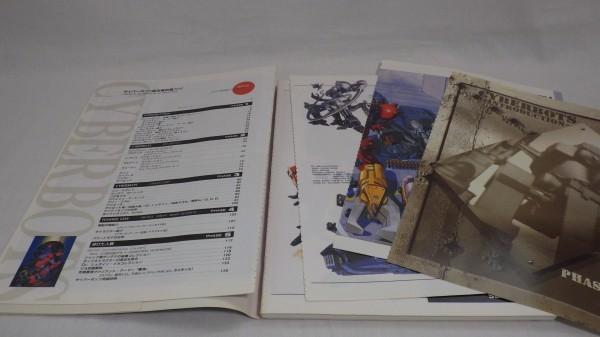 【送料無料】 ゲーメストムック VOL.20 CYBERBOTS サイバーボッツ設定資料集 新声社 1996年 発行 初版_画像3