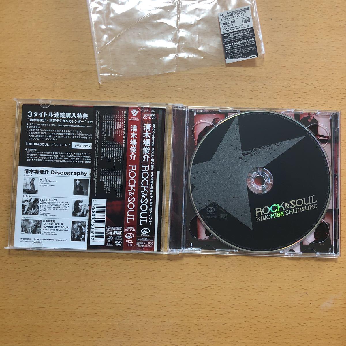 清木場俊介『ROCK&SOUL』初回限定盤CD+DVD☆帯付☆美品☆アルバム☆71_画像2