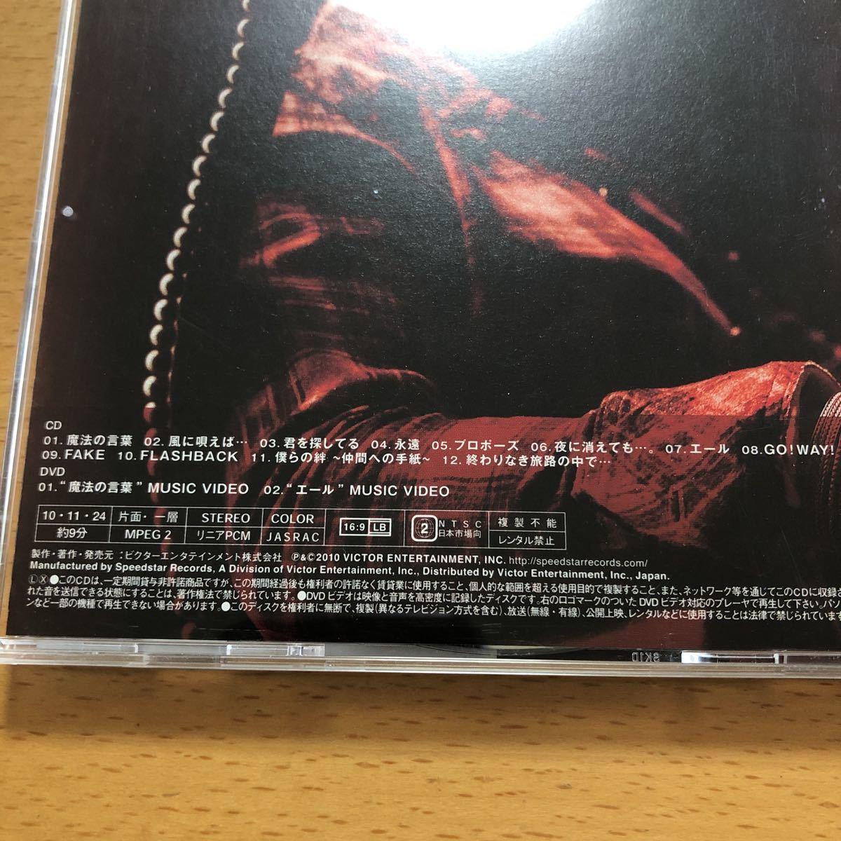 清木場俊介『ROCK&SOUL』初回限定盤CD+DVD☆帯付☆美品☆アルバム☆71_画像5