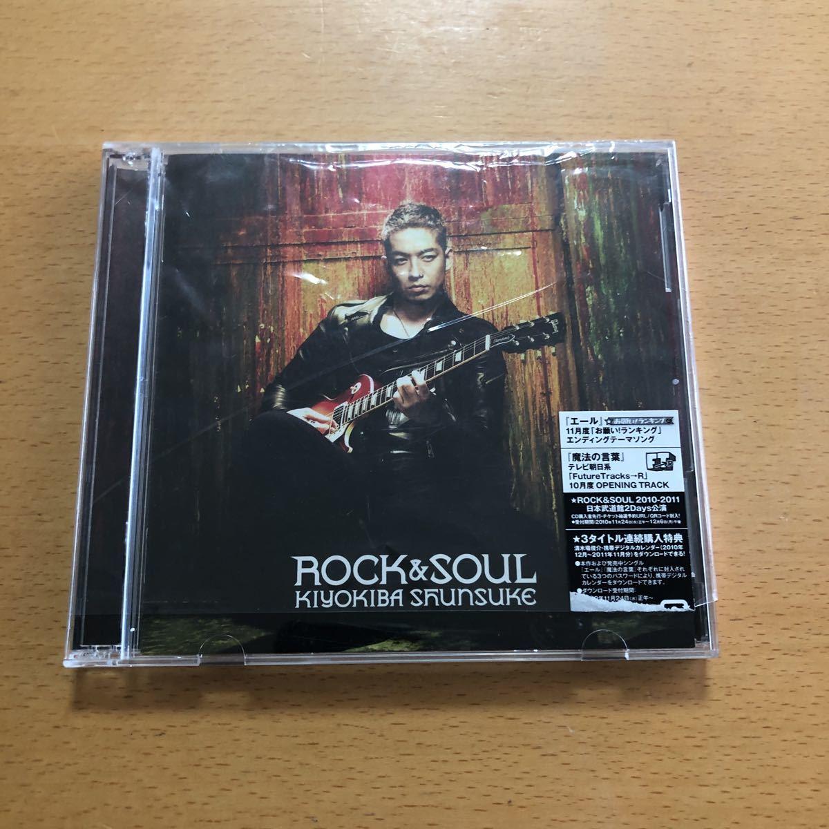 清木場俊介『ROCK&SOUL』初回限定盤CD+DVD☆帯付☆美品☆アルバム☆71_画像1