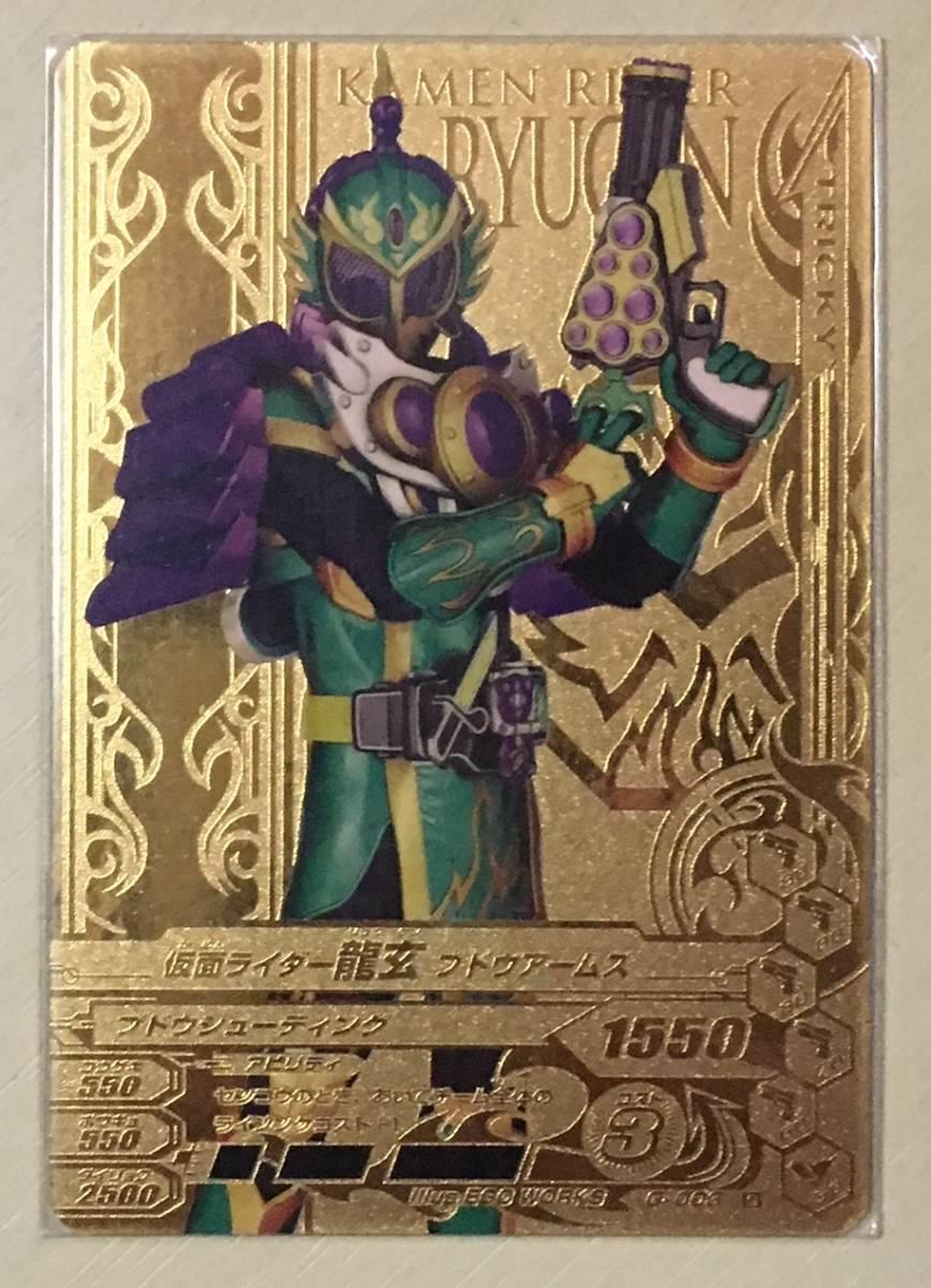 ■ガンバライジング G-003 ゴールドカード 仮面ライダー龍玄 ブドウアームズ 新品 即決_画像1