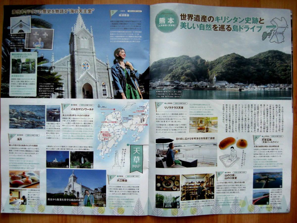 ■遊・悠・WesT◇有村架純さん■高速道路情報誌・西日本版■2冊_画像3