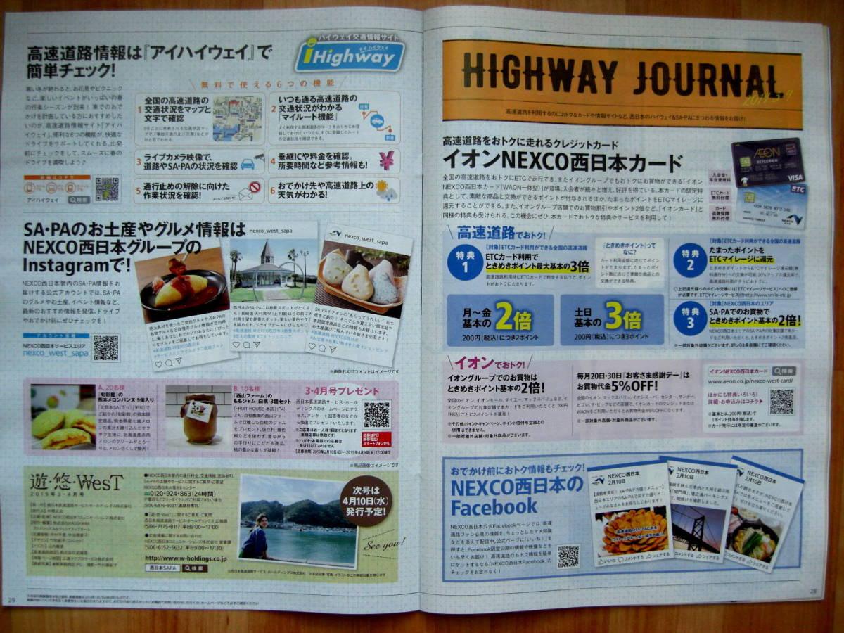 ■遊・悠・WesT◇有村架純さん■高速道路情報誌・西日本版■2冊_画像8
