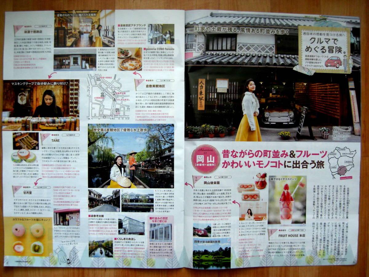 ■遊・悠・WesT◇有村架純さん■高速道路情報誌・西日本版■2冊_画像2