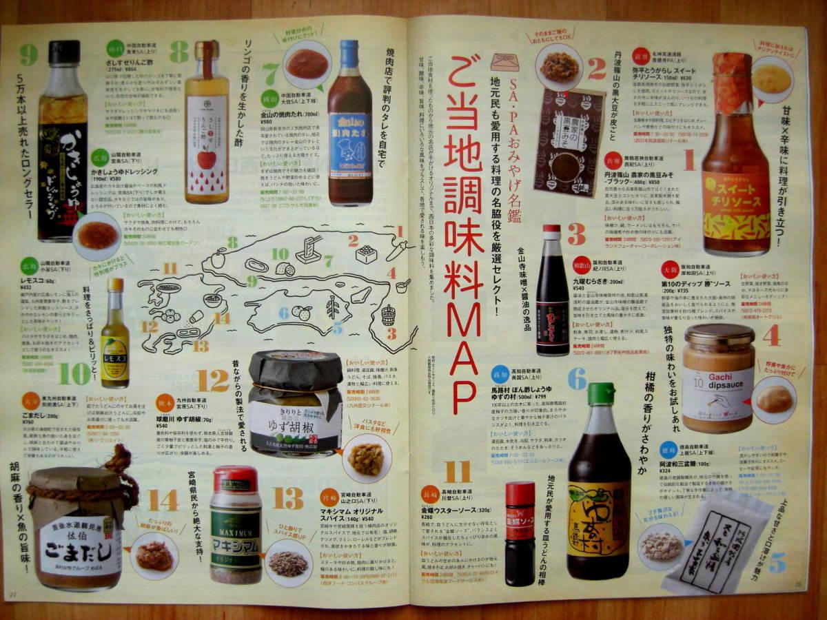 ■遊・悠・WesT◇有村架純さん■高速道路情報誌・西日本版■2冊_画像7