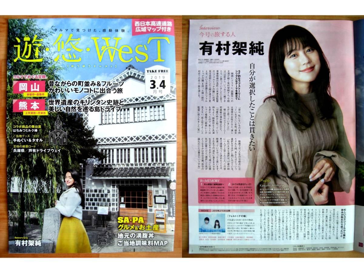 ■遊・悠・WesT◇有村架純さん■高速道路情報誌・西日本版■2冊_画像1