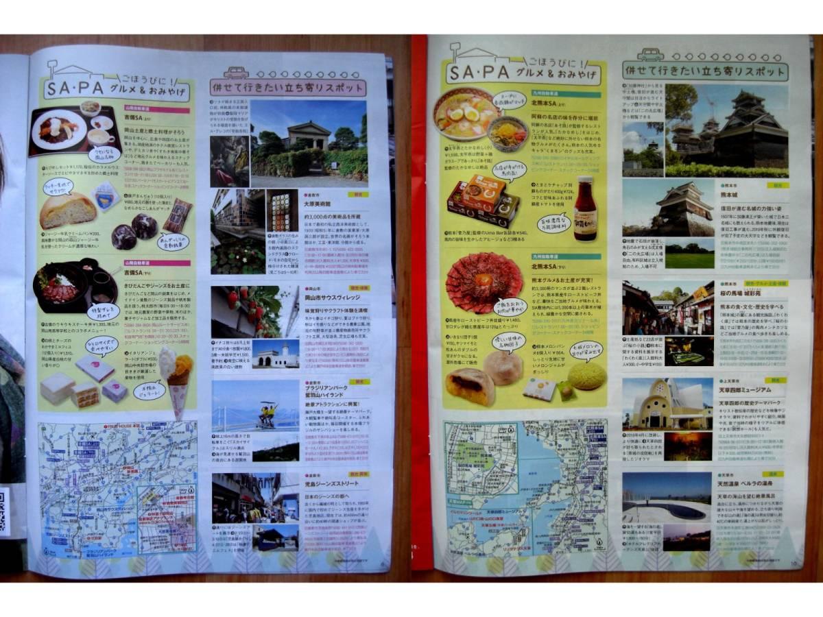 ■遊・悠・WesT◇有村架純さん■高速道路情報誌・西日本版■2冊_画像4