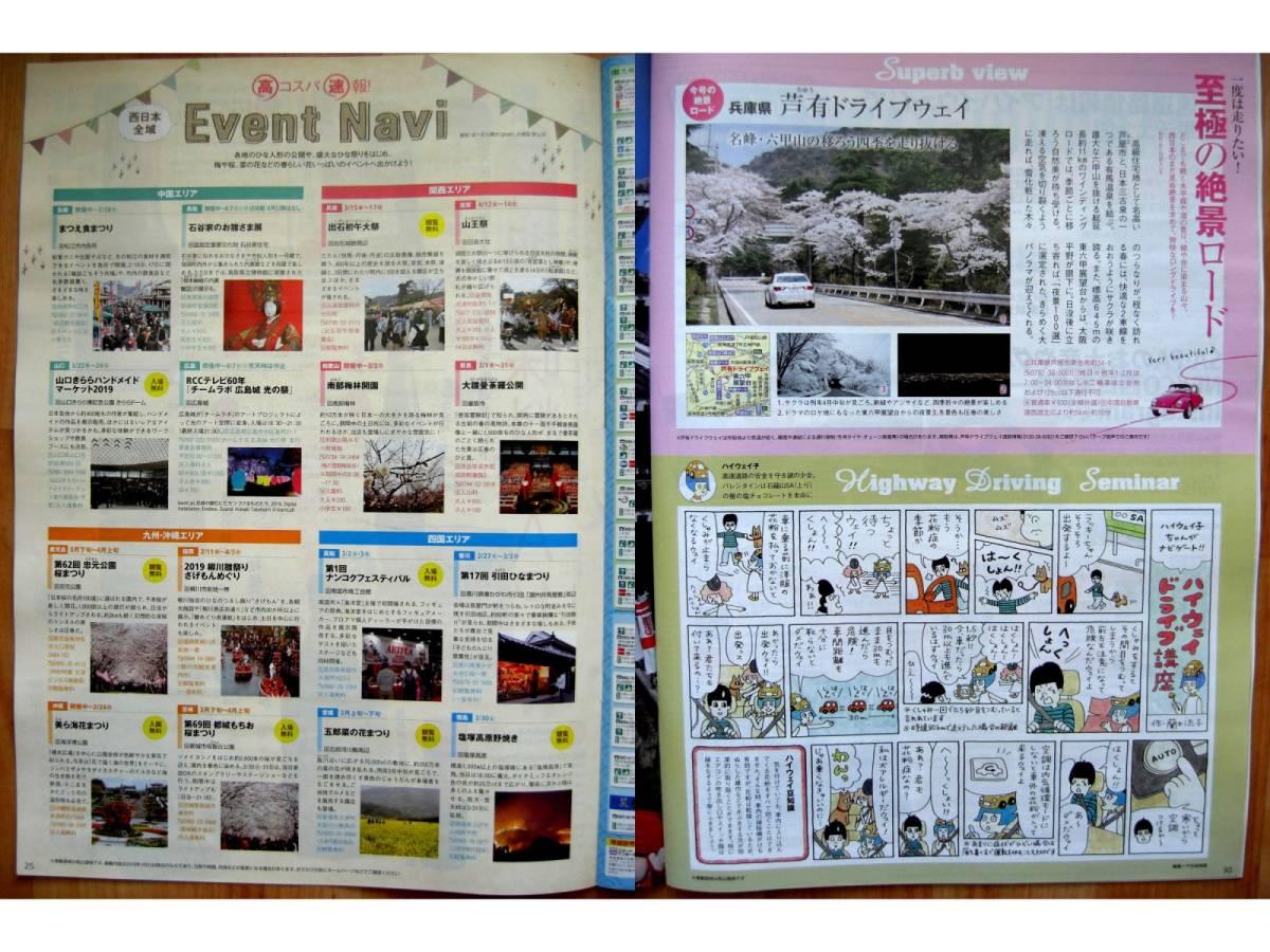 ■遊・悠・WesT◇有村架純さん■高速道路情報誌・西日本版■2冊_画像9