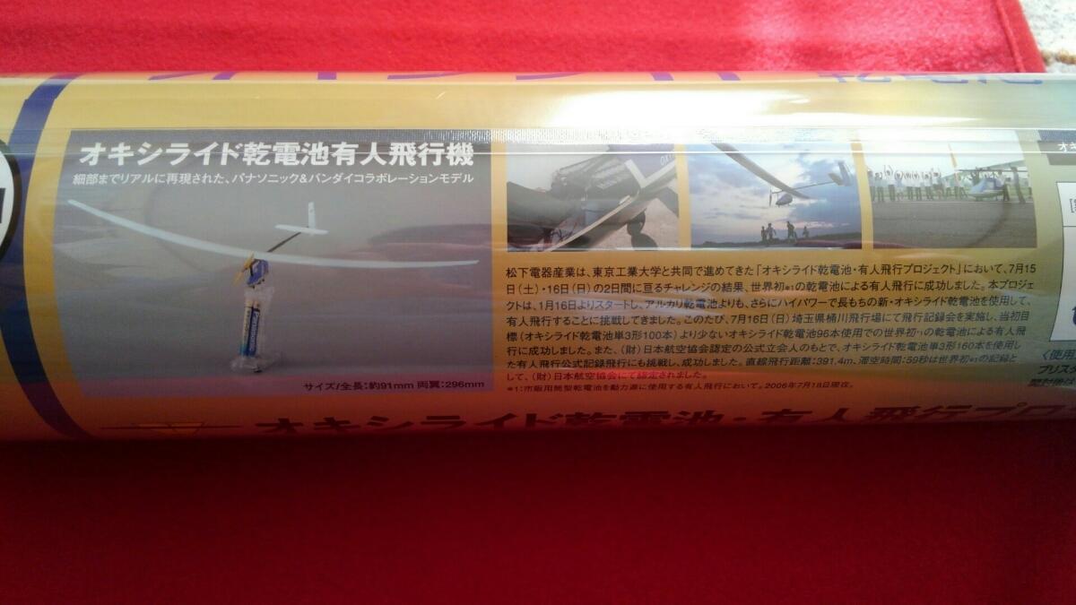 オキシライト乾電池・有人飛行プロジェクト成功記念 オキシフライヤー号 1/100スケールディスプレイモデル 製造元㈱バンダイ 新品 非売品
