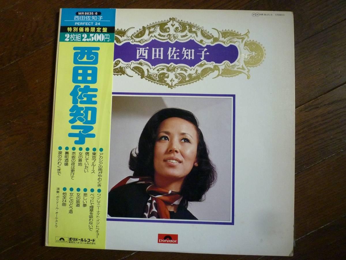 病気 西田 佐知子 関口宏、周囲に漏らしていた最愛の妻・西田佐知子の不安な「近況」