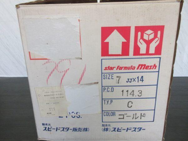 新品 未使用品 SSR スピードスター スターフォーミュラメッシュ タイプC 14インチ 7J +21 (実測) PCD 114.3 4穴 2枚のみ 当時物_画像9