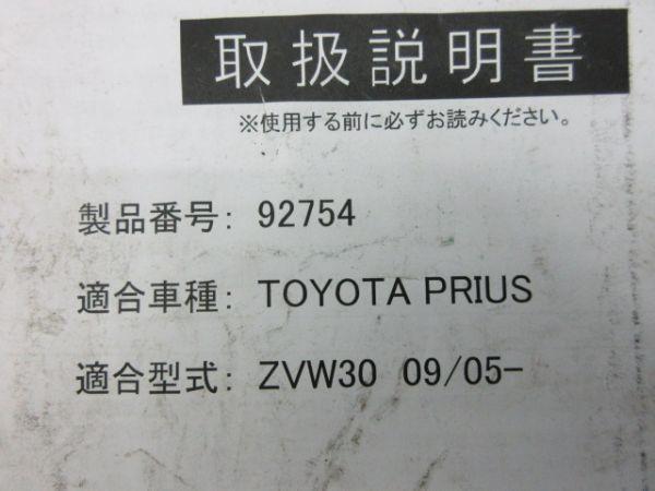 中古 車高調 ブリッツ ダンパー ZZ-R BLITZ DAMPER 製品番号92754 プリウス 30系 1台分 レンチ 取説あり_画像4