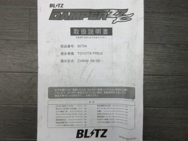中古 車高調 ブリッツ ダンパー ZZ-R BLITZ DAMPER 製品番号92754 プリウス 30系 1台分 レンチ 取説あり_画像3