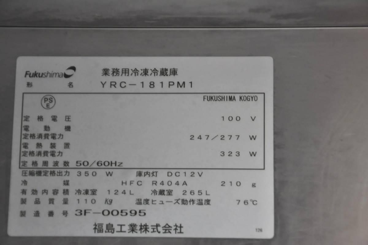 ★☆94-002 フクシマ 台下冷凍冷蔵庫 YRC-181PM1 2013年製 業務用3ドア W1800×D600×H800 コールドテーブル型 動作確認済み♪☆★_画像9
