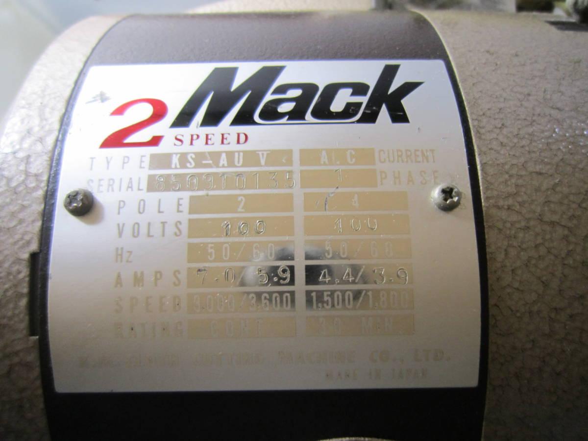 竪刃型裁断機 KS-AU Ⅴ 100V 3000-3600 SPEED (km Mack 2 speed)_画像2