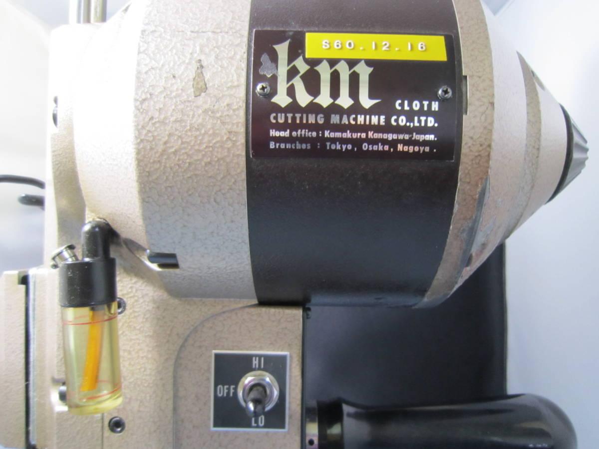 竪刃型裁断機 KS-AU Ⅴ 100V 3000-3600 SPEED (km Mack 2 speed)_画像8
