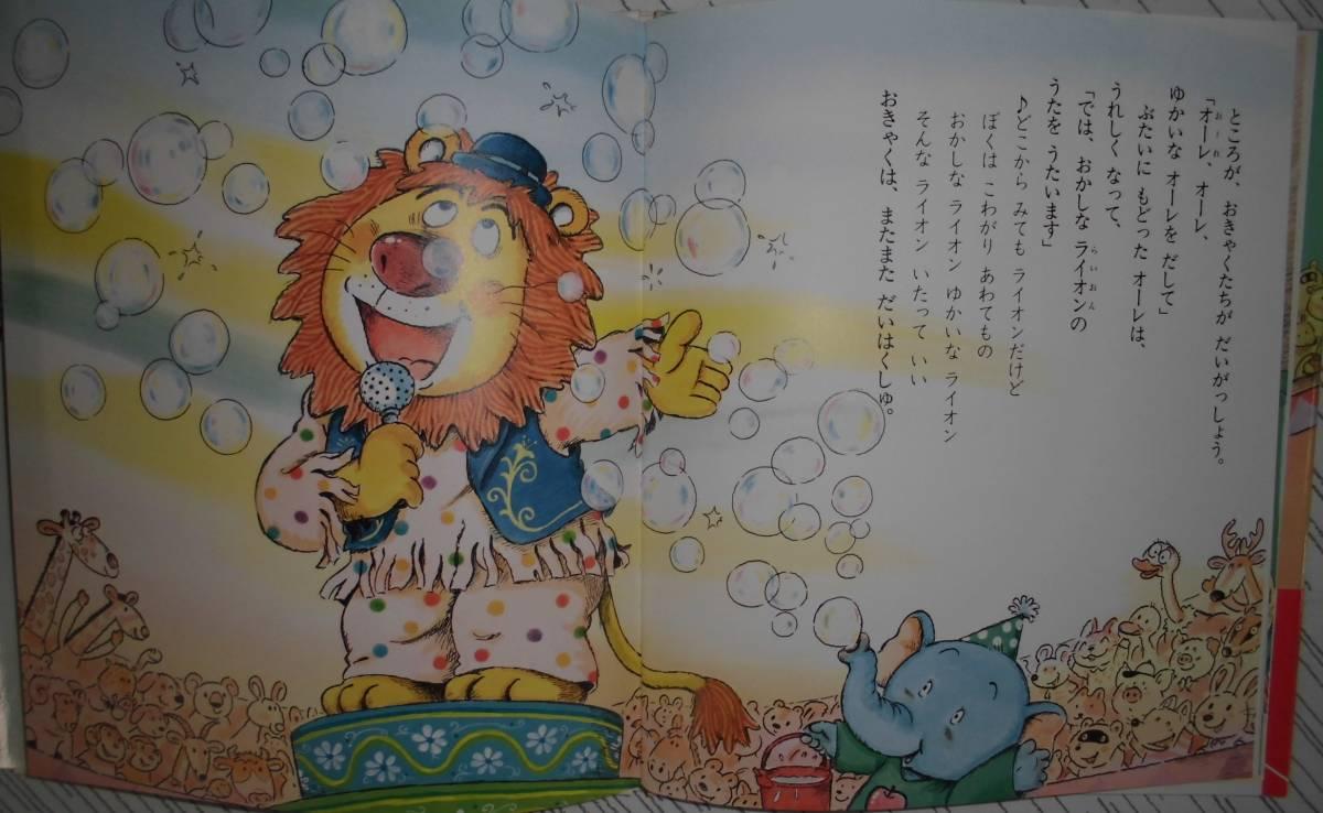 ライオン おかしな