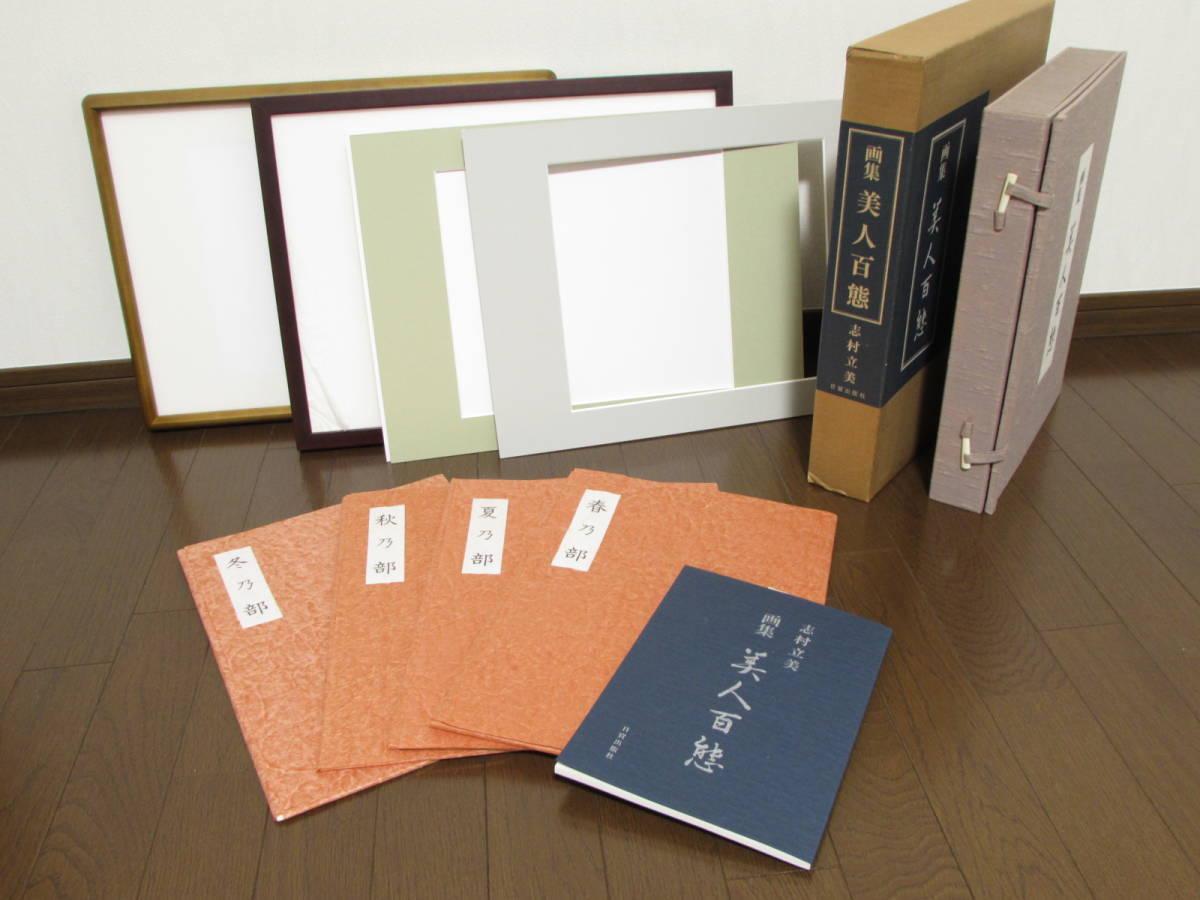 志村立美 美人百態 画集限定品完品 新品額2個 台紙2枚付き 飾って四季を楽しめます お好きな方いかがですか?