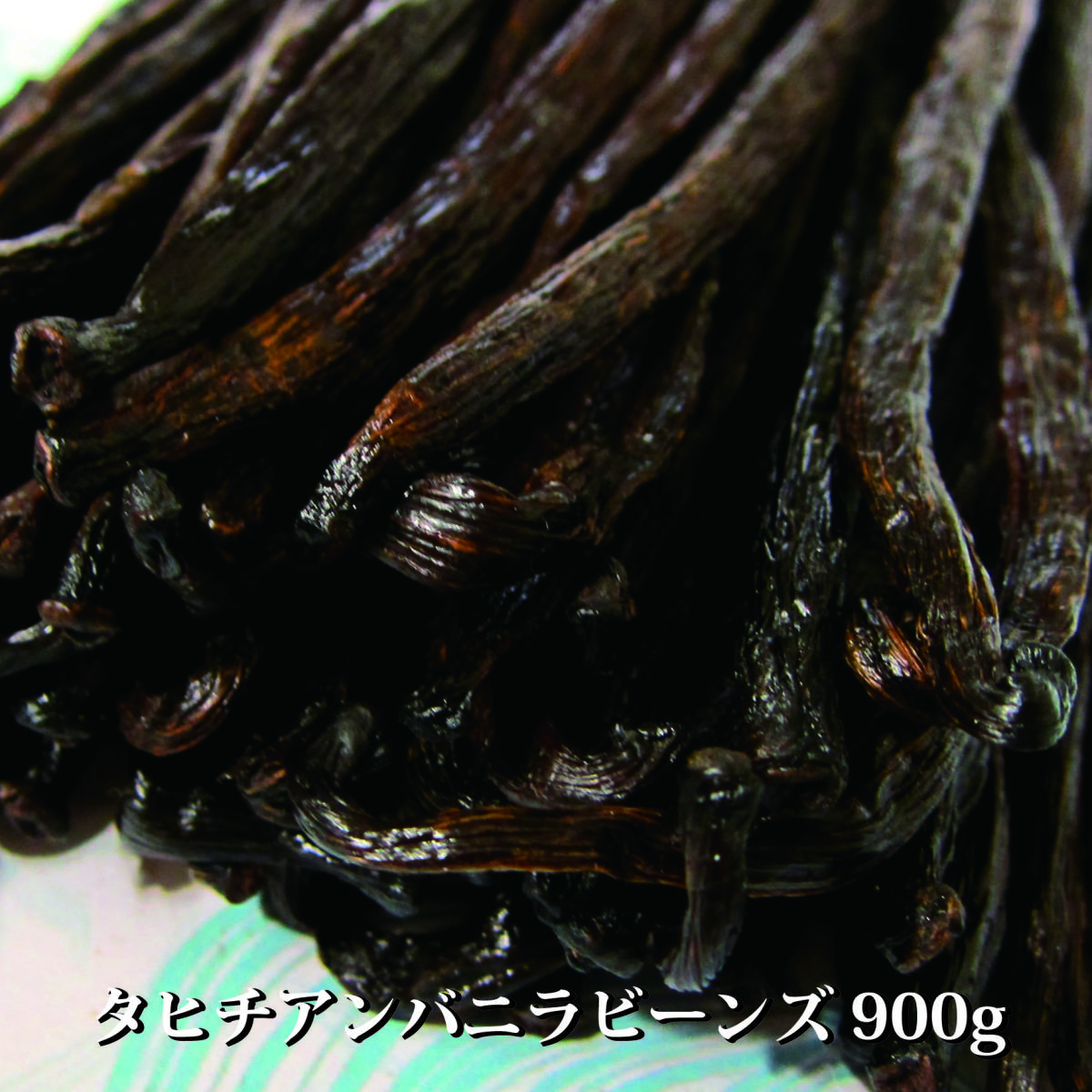 【お買い得パック!高級バニラ】タヒチバニラビーンズ900g / 約230-240本_画像2