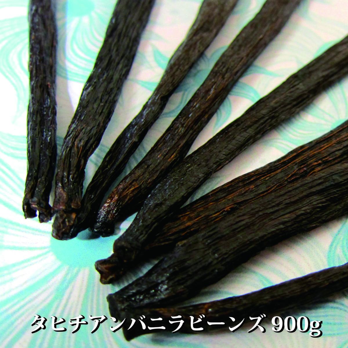 【お買い得パック!高級バニラ】タヒチバニラビーンズ900g / 約230-240本_画像4