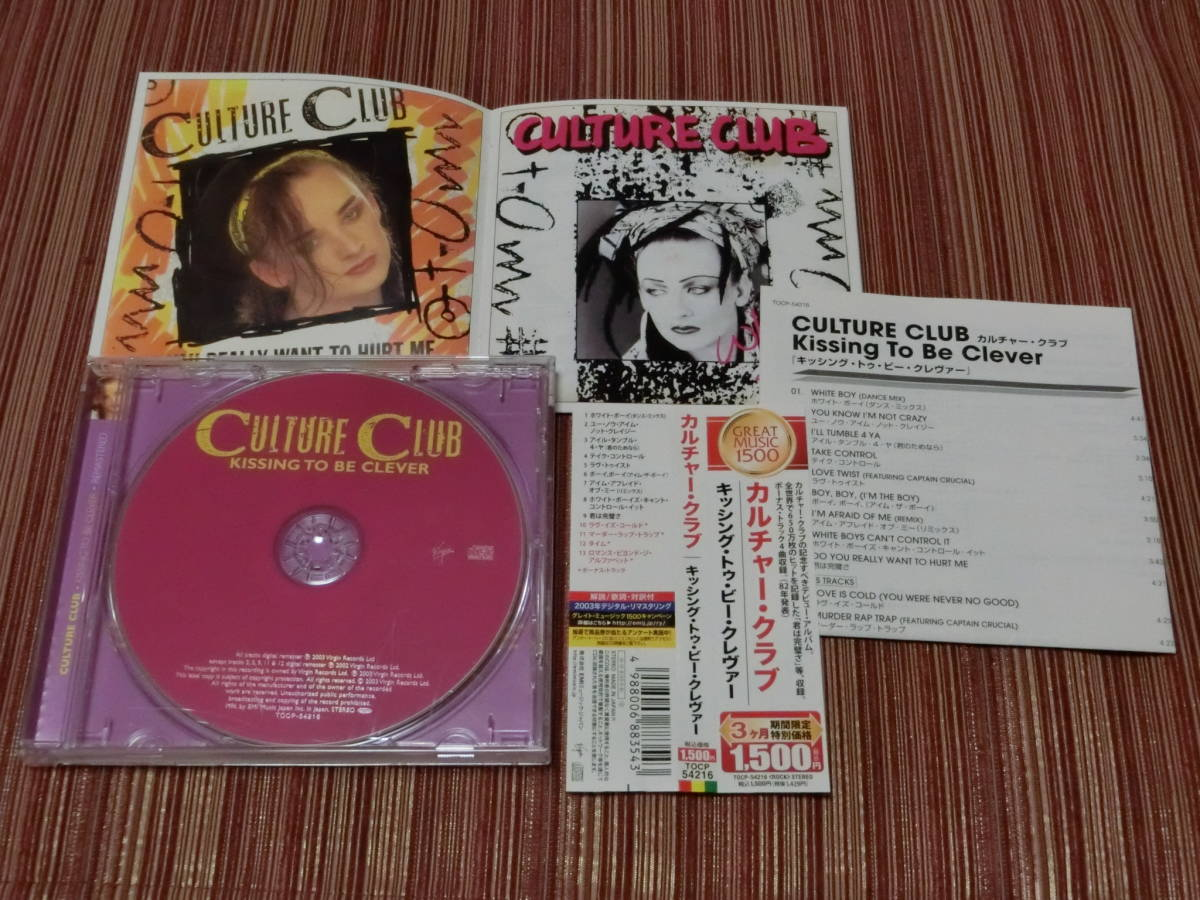 ■M8■カルチャークラブ■CULTURE CLUB■KISSING TO BE CLEVER■日本盤■君は完璧さ■帯付完品■新品同様■ワン・オーナー品■廃盤■_画像4