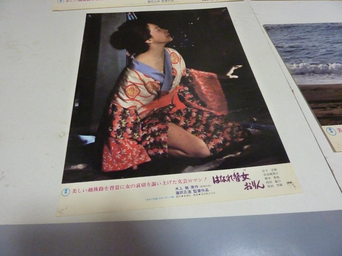はなれ瞽女おりん 東宝スチール ロビーカードセット 岩下志麻 篠田正浩