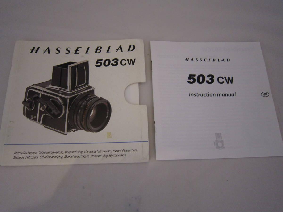 Hasselblad 503CW 取扱説明書 英文  カ-776_画像1