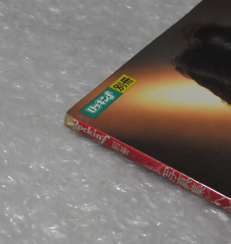 写真集ヘヴィメタルオブジャパン 浜田麻里 ラウドネス 44マグナム アクション メイクアップ アースシェイカー/ ロッキンf ジャパメタ_画像8