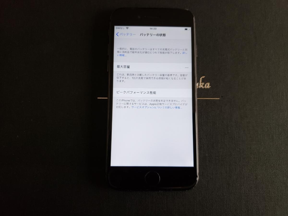 ジャンク iPhone8 スペースグレイ 64GB au 割れ_画像4