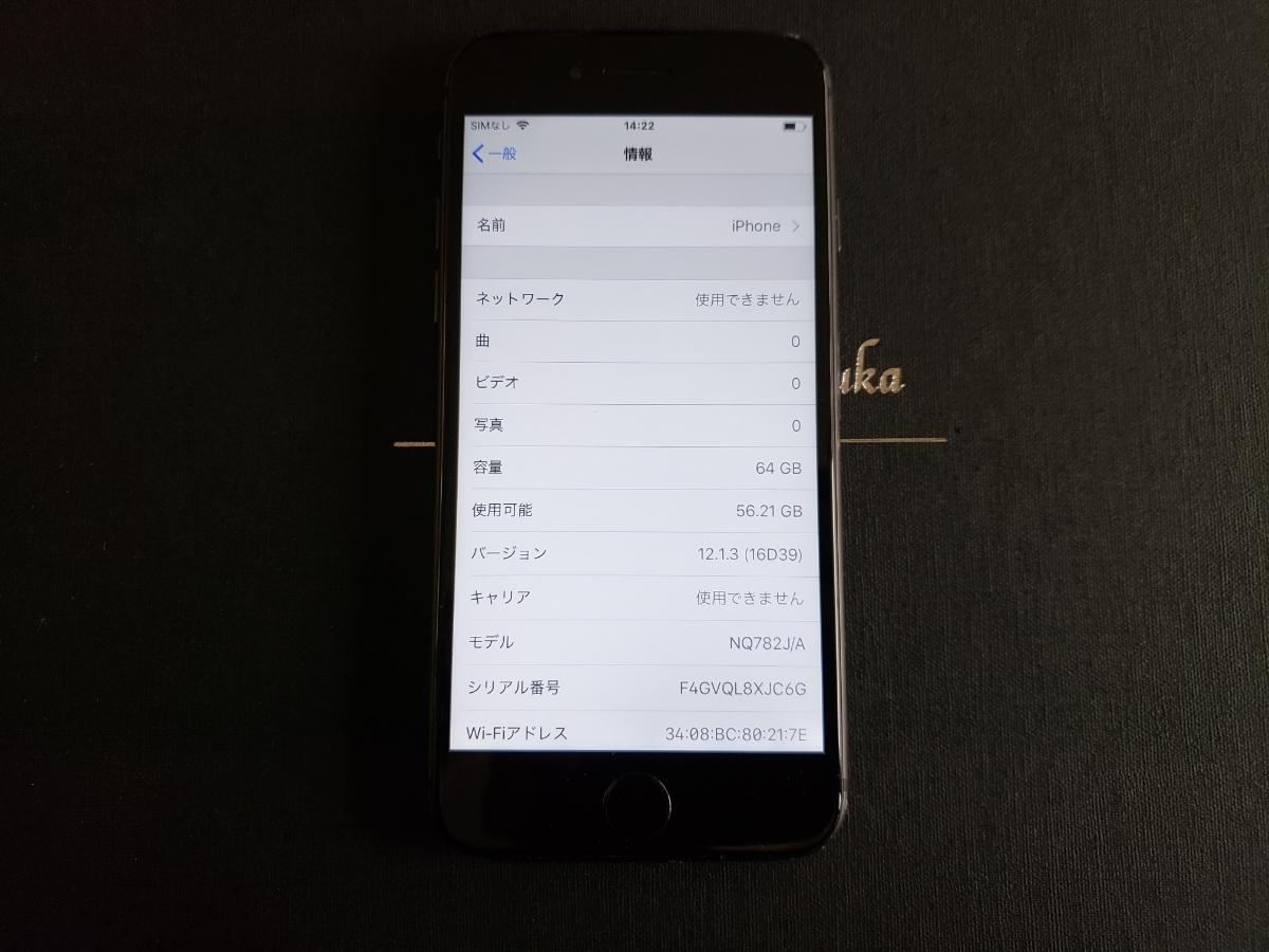 ジャンク iPhone8 スペースグレイ 64GB au 割れ_画像3