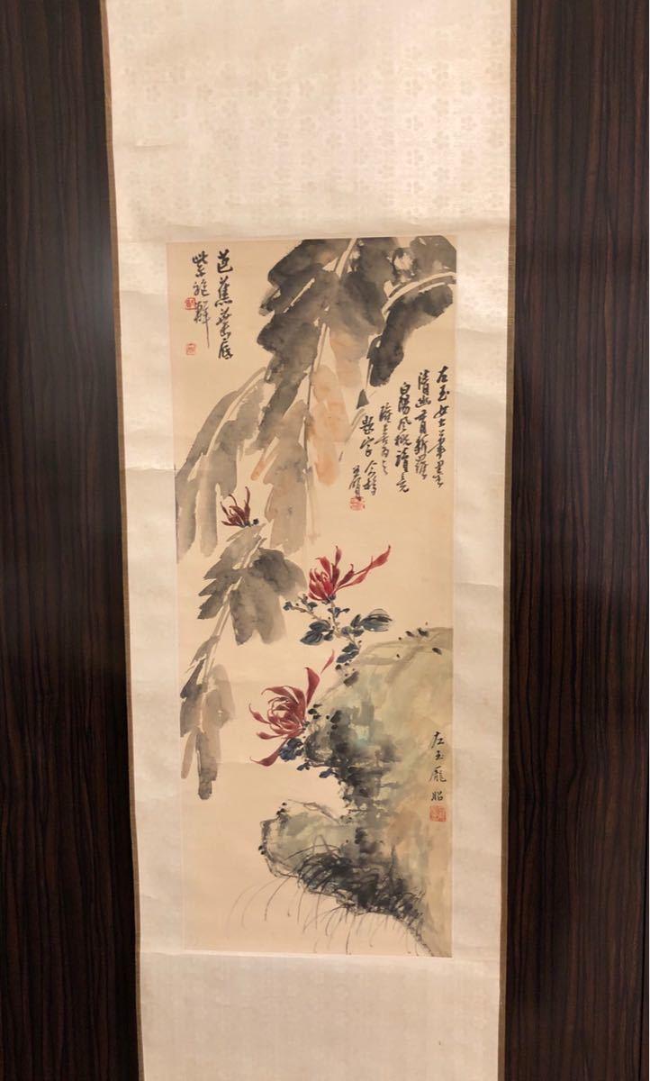 花 掛軸 中国 落款 漢文 古玩 肉筆 骨董 古美術 アンティーク 蔵出し
