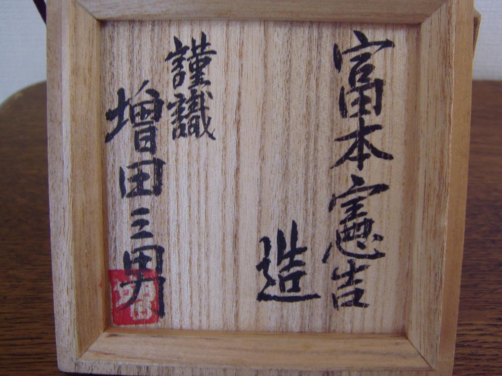 ◆人間国宝シリーズ・コレクション処分◆人間国宝・富本憲吉、色絵灰皿(増田三男識箱)_画像10