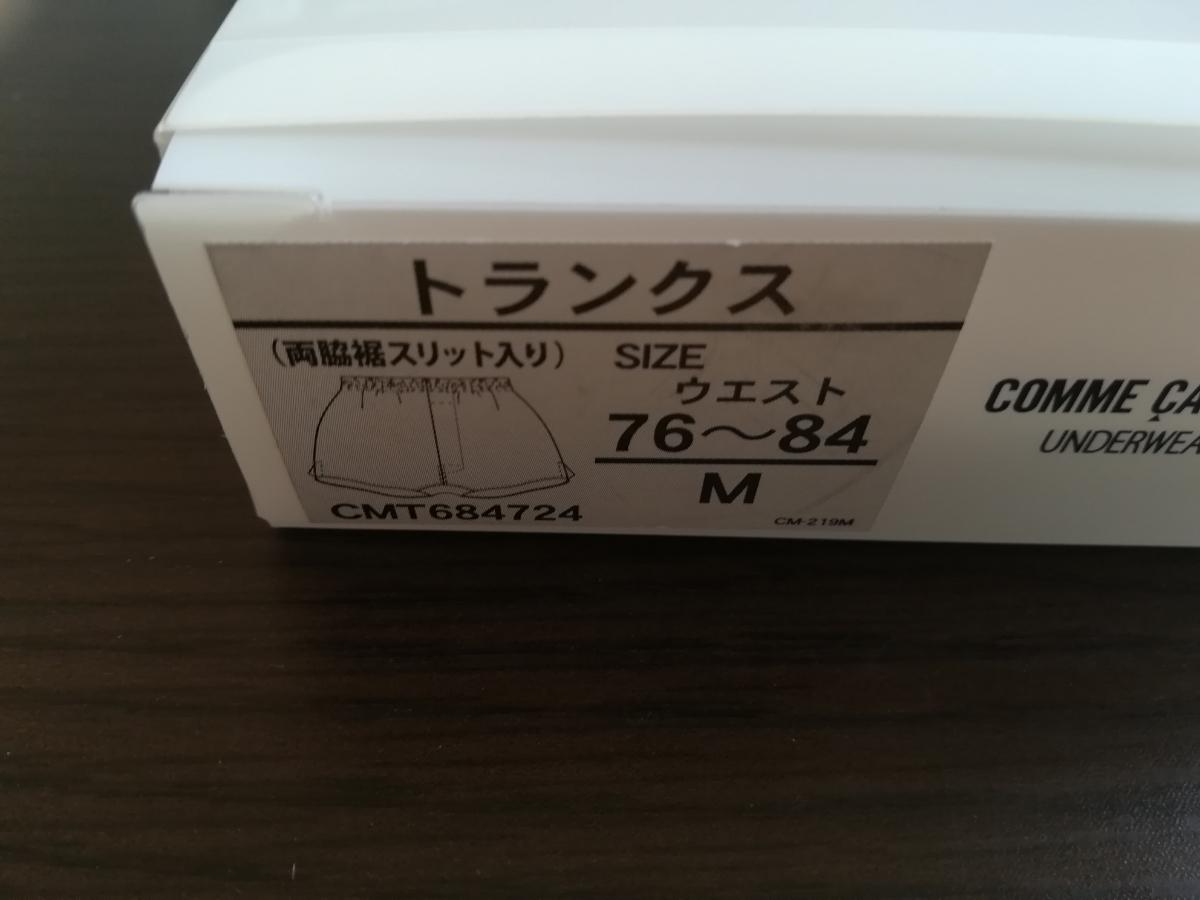 新品★コムサメン トランクス★COMME CA MEN Mサイズ⑤_画像2