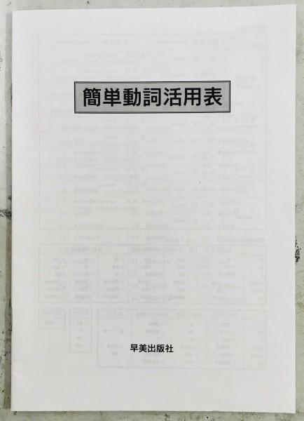 代購代標第一品牌 樂淘letao 新品早美出版社簡単動詞活用表