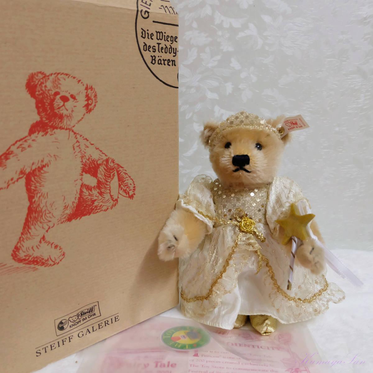 新品 超レア シュタイフ社 steiff テディベア フェアリーテイルプリンセス アメリカ限定200体 22cm EAN665325 Steiff Fairy Tale Princess