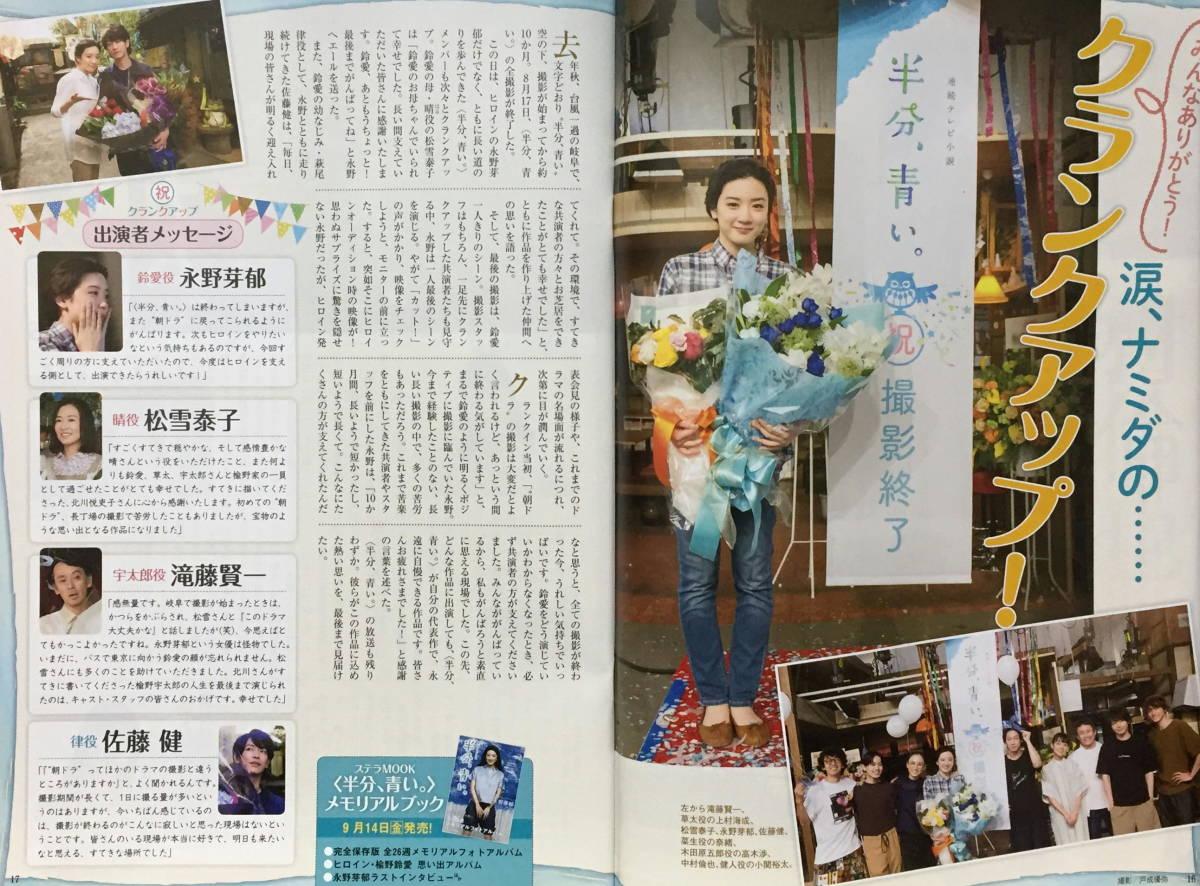 【NHKステラ】H30.09.21★西郷どん 松田翔太_画像6
