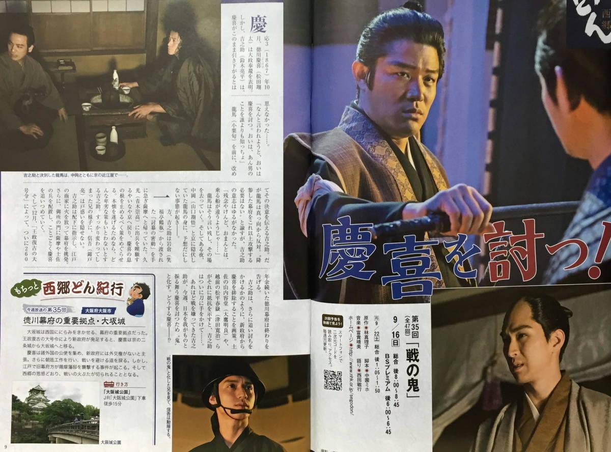 【NHKステラ】H30.09.21★西郷どん 松田翔太_画像3
