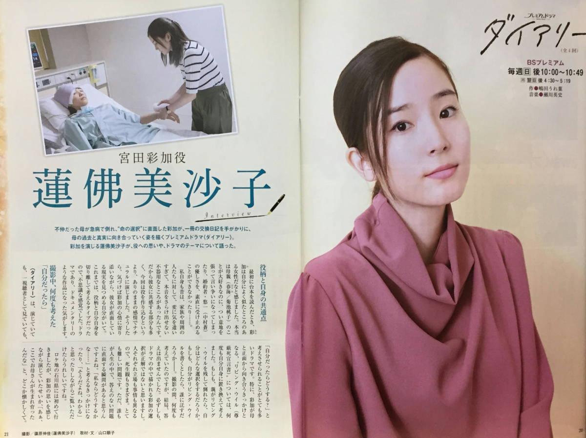 【NHKステラ】H30.09.21★西郷どん 松田翔太_画像7