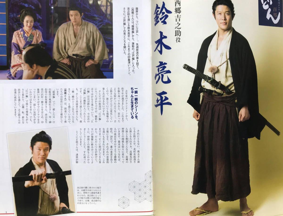 【NHKステラ】H30.03.16★西郷どん 鈴木亮平_画像2