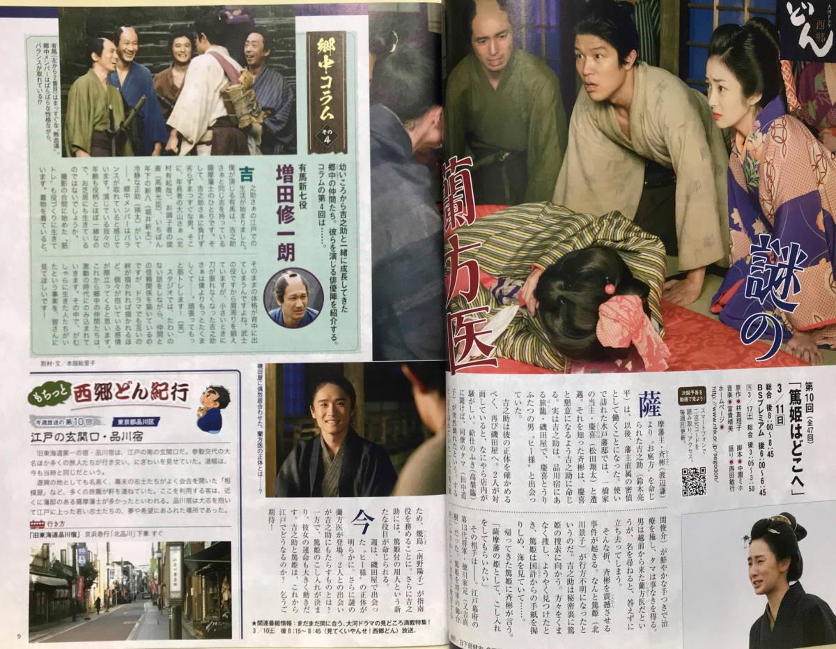【NHKステラ】H30.03.16★西郷どん 鈴木亮平_画像4