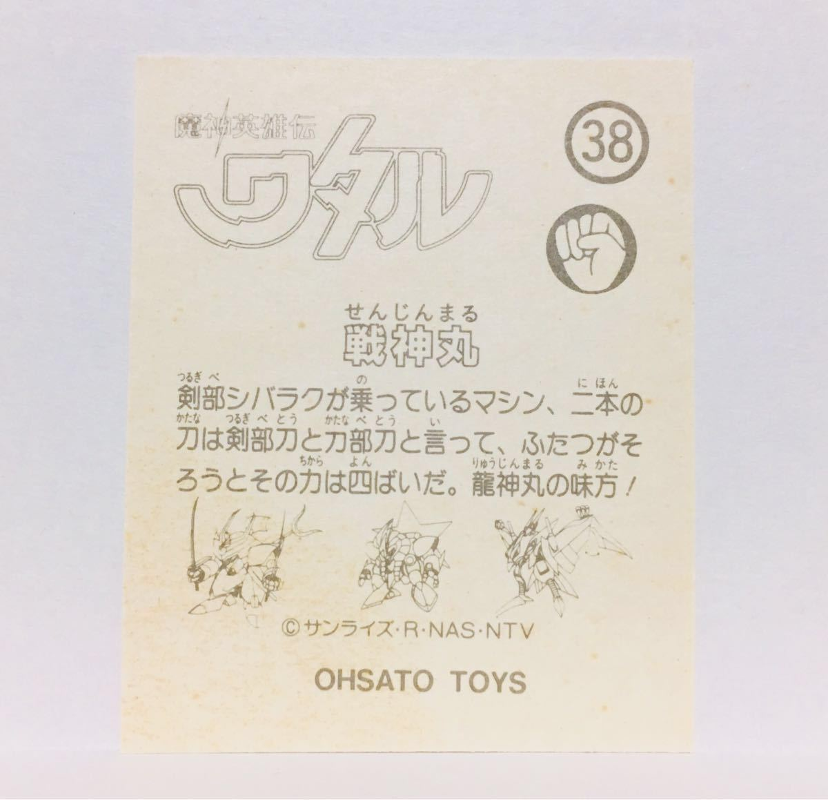 ◆ 魔神英雄伝ワタル カード ③⑧ 駄菓子屋 引き物 昭和 レトロ 当時物 ビンテージ 漫画 アニメ_画像2